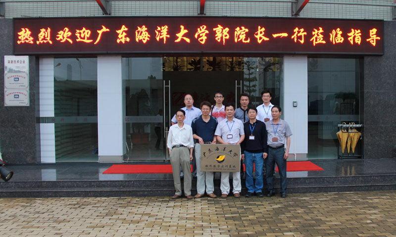 广东海洋大学教学实习基地挂牌仪式