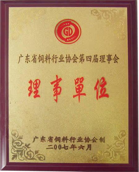 15 广东省饲料协会第四届理事单位