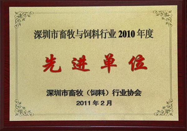 13 深圳市畜牧与ballbet贝博下载行业2010年先进单位
