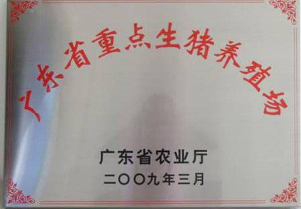16 广东省重点生猪养殖场