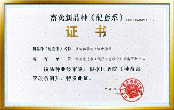 19 畜禽新品种配套系证书--128配套系