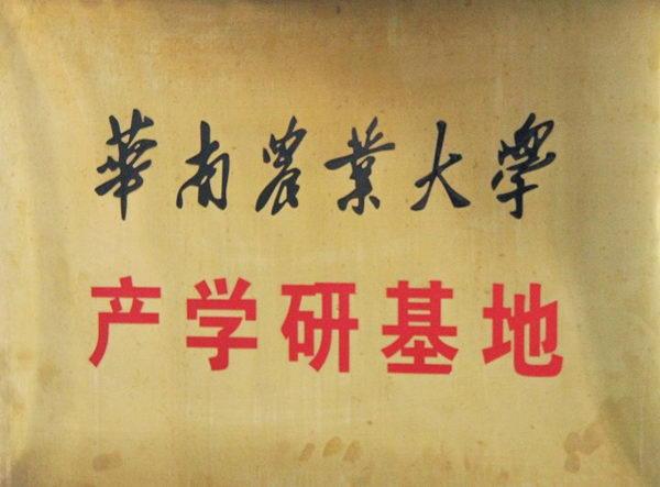 21 华南农业大学产学研基地