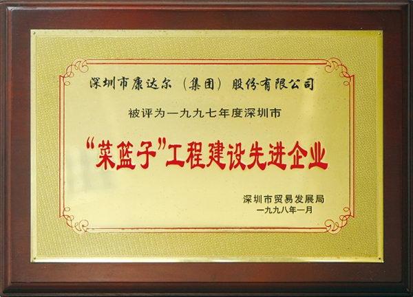 22 深圳菜篮子企业