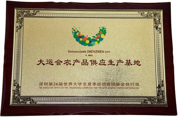 23 大运会农产品供应基地
