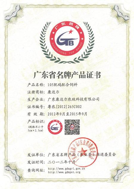 5 广东省名牌产品--105肥鸡料