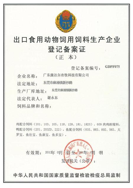 12 出口食用动物饲用ballbet贝博下载生产企业登记备案证