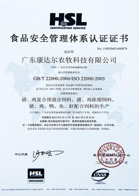 4 ISO22000食品安全管理体系