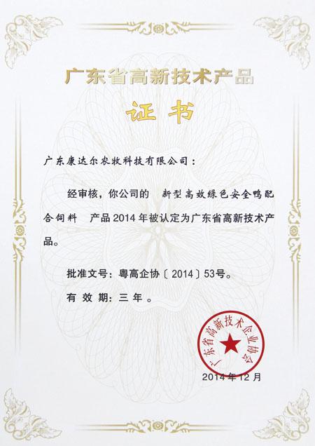 10 广东省高新技术产品-鸭料