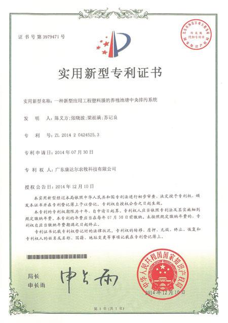 """24""""一种新型应用工程塑料膜的养殖池塘中央排污系统""""专利证书副本"""