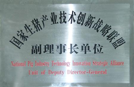 25 国家生猪产业技术创新战略联盟副理事长单位